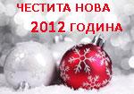 Честита нова 2012 година!  01